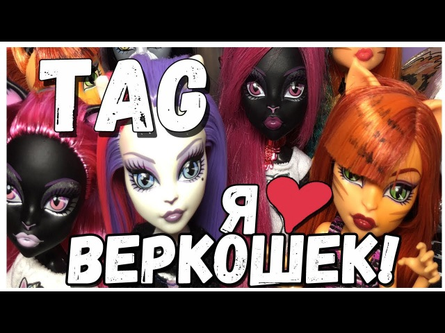 ❤TAG : Я ЛЮБЛЮ ВЕРКОШЕК❤ |Стоп Моушен| Монстр Хай|stop-motion monster high