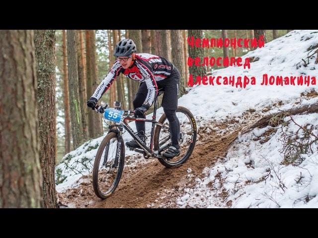 Чемпионский велосипед Александра Ломакина