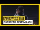 Tom Clancys Rainbow Six Осада - Outbreak: трейлер «Призыв Ash»