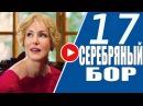 Сериал СЕРЕБРЯНЫЙ БОР / премьера 2017 / 17 Серия / Мелодрама, Семейная сага