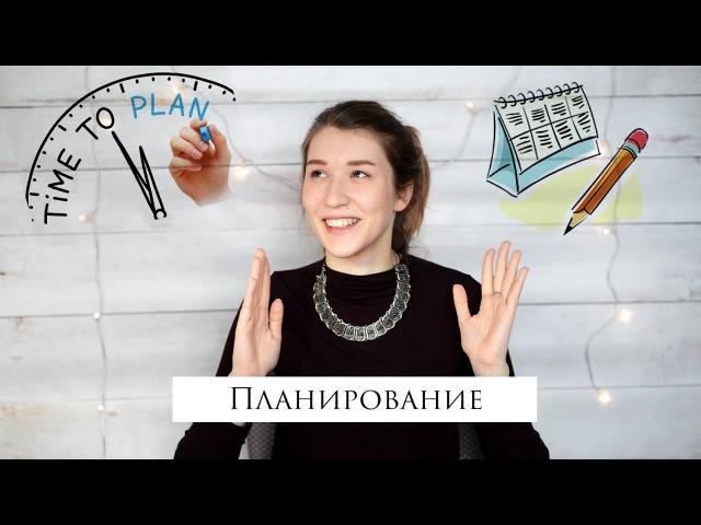 Как я составляю РАСПИСАНИЕ | Приложение на телефон
