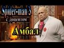 Прохождение Spider man 3 the game человек паук 3 - часть 16 - Амбал