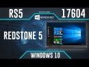 Windows 10 Build 17604 – Максимальная производительность, Кино и ТВ, Эмодзи