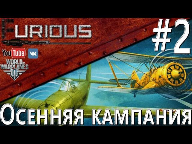 Осенняя кампания 2 / World of Warplanes /