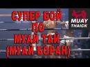 Супер бой по Муай Тай Муай Боран в веревках