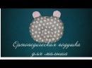 Ортопедическая подушка для новорожденного Мишка мастер-классвыкройка