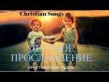Новые Христианские Песни Детское прославление Христианская Песня