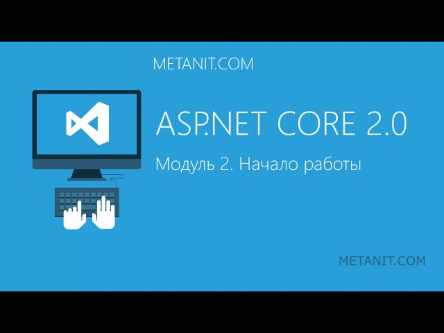 Видеокурс по ASP.NET Core. 2. Начало работы