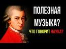 ПОЛЕЗНАЯ МУЗЫКА или почему я ставлю Моцарта
