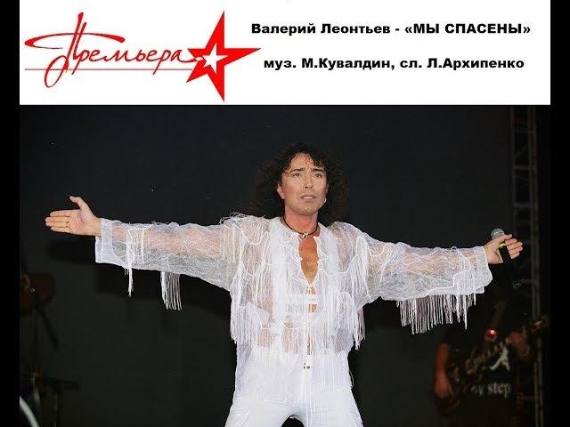 НОВИНКА Валерий Леонтьев МЫ СПАСЕНЫ