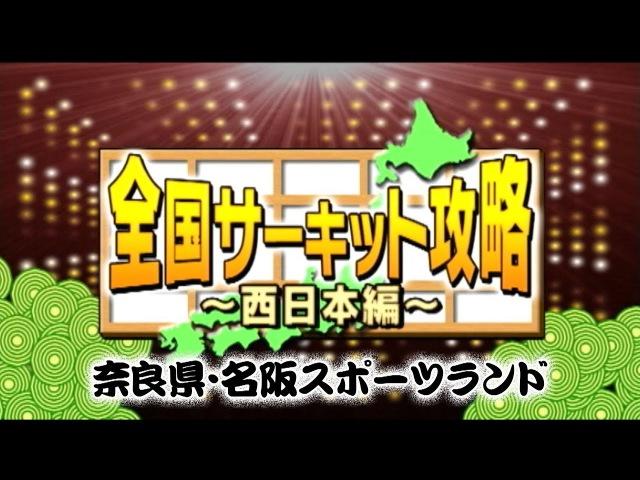 Drift Tengoku VOL.57 — サーキット攻略 西日本 Meihan Sports Land.