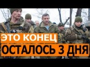 СПЕЦ-ВЫПУСК (24.11.2017) D0НБАСС НЕ СДАЕТСЯ