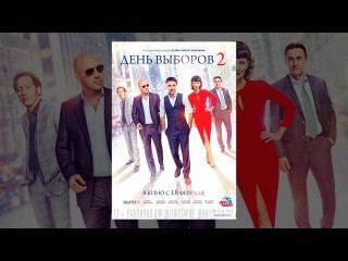 День выборов 2 (2016) - Очень смешная комедия про выборы в России / Смотреть фильм онлайн кино 2018