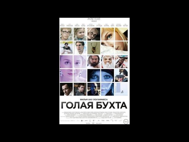 Голая бухта - Смотреть фильм онлайн