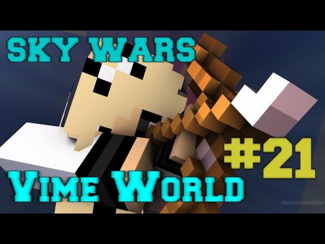 ч 21 Скай Варс : Под прицелом (Vime World) Sky Wars
