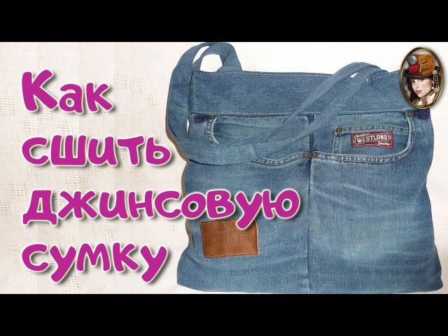 Шьем джинсовую сумку Как сшить джинсовую сумку Отличная сумка из джинсов