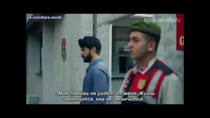 Чёрная любовь 2 сезон анонс 36 серии с субтитроми Кемаль сядет в тюрьму смотреть онлайн без регистрации