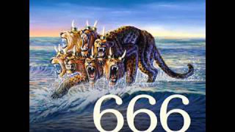10 рогов зверя 666