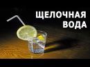 ★ Щелочная вода предотвращает рак и избавляет от токсинов Узнай 3 простых рецеп
