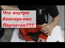 Что внутри боксерских перчаток Разрезаем знаменитую прочную модель перчаток от фирмы Green Hill...