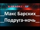 Макс Барских Подруга ночь Karaoke version Караоке Набережные Челны