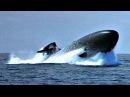 Главное - вовремя смыться: пять самых быстрых субмарин мира