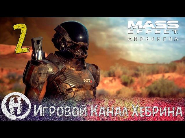 Mass Effect Andromeda - Часть 2 (Буря над Золотым миром)