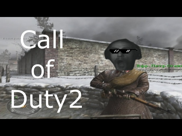 CALL OF DUTY 2 (НАЧАЛО)1-1