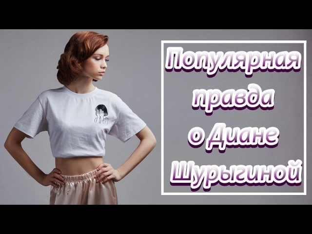 Диана Шурыгина Популярная Правда о Диане Шурыгиной