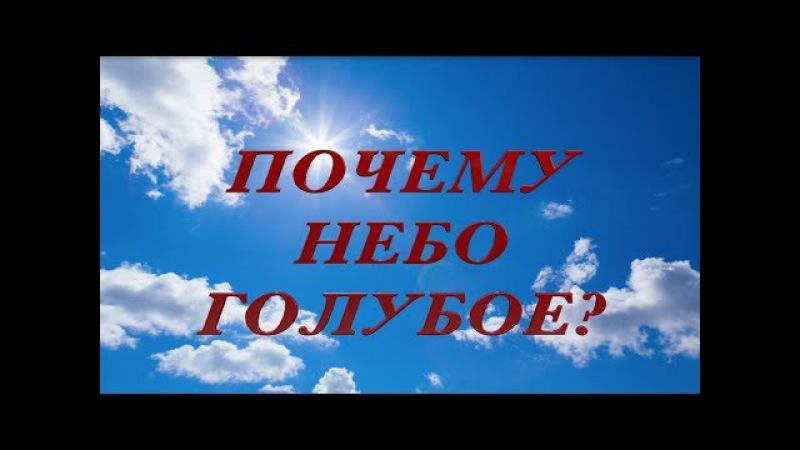 Какое Небо Голубое... нет! Почему Небо Голубое?