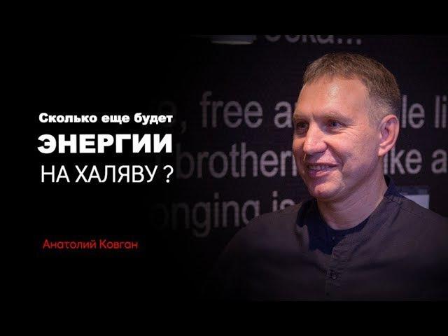МАТРИЦА ЗДОРОВЬЯ Сколько еще будет энергии нахаляву Анатолий Ковган