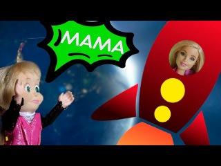 Барби улетает на Луну / День профессий 2. Мама Барби, Маша и медведь