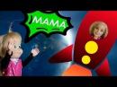 Барби улетает на Луну День профессий 2 Мама Барби Маша и медведь