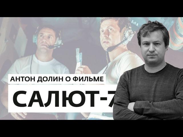 Антон Долин о фильмах Салют-7, Сделано в Америке и Аритмия [ОКОЛОТЕАТР]
