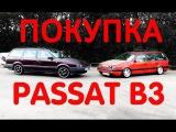 Покупка VW PassatПассат B3. Основные моменты.