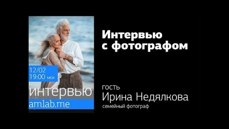 Интервью с семейным фотографом Ириной Недялковой на Amlab.me