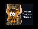 Мастер класс по вязанию крючком львенка Ушарика из мультфильма Смешарики. часть3