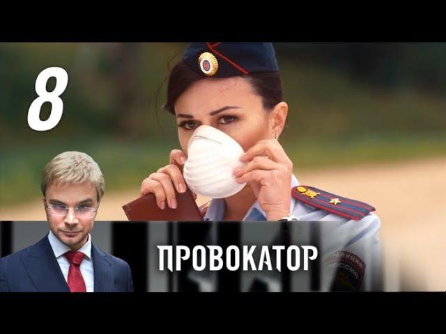 Провокатор. 2 сезон. 8 серия. Детектив, приключения, боевик @ Русские сериалы