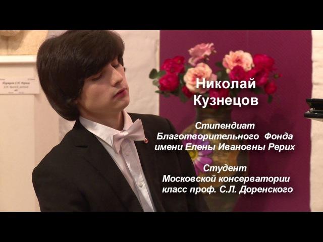 Николай Кузнецов - Фортепианный вечер (Музей имени Н.К. Рериха, 7.02.2015)