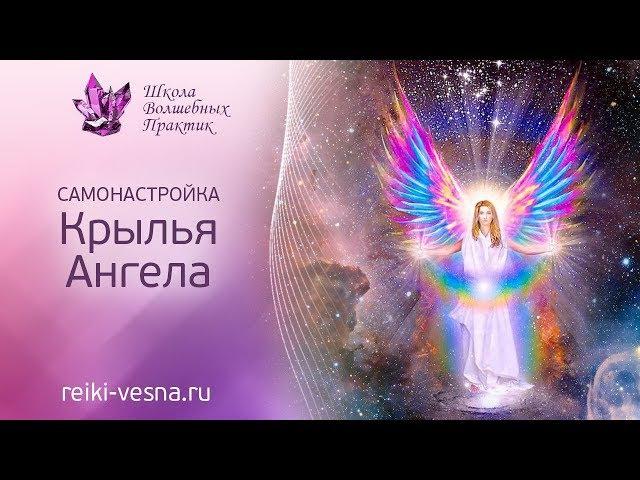 Самонастройка Крылья Ангелов медитация защиты исцеления Зарядитесь на светлые позитивные вибрации