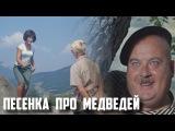 Аида Ведищева &amp Наталья Варлей - Песня про медведей Кавказская пленница