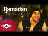 Рамадан - Махер Зейн (Русские субтитры)