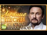 Стас Михайлов - Лучшие песни 2018