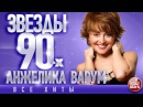 Анжелика Варум ✩ Звёзды 90 х✩Все Хиты✩Любимые Песни от Любимого Артиста✩Звездные Хиты Десятилетия