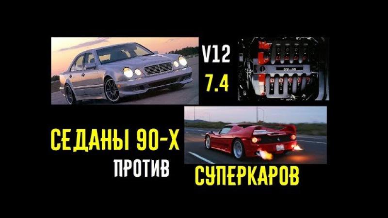 Дикие СЕДАНЫ из 90-х против СУПЕРКАРОВ, а так же современных машин