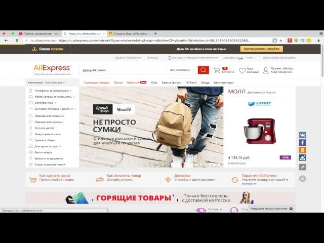 Как легко и быстро зарегистрироваться на AliExpress и сделать первую покупку. Урок №1