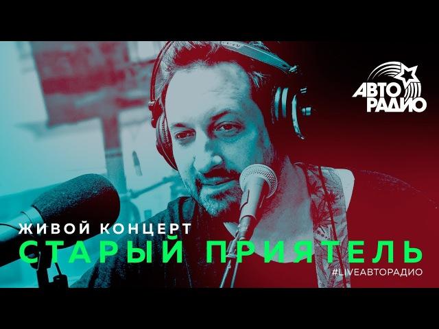 Группа Старый Приятель в шоу Мурзилки Live на Авторадио. Эфир от 17.01.18