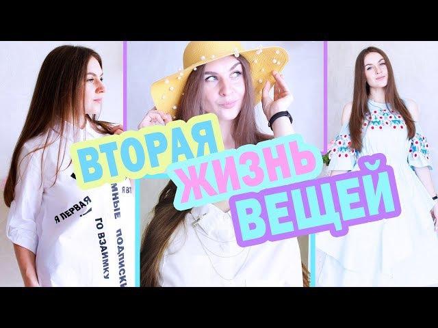 НЕСКРОМНАЯ Рубашка ПРО YouTube * Вторая жизнь старых вещей * Переделка Одежды * Bubenitta