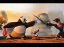 Видео к мультфильму «Кунг-фу Панда2» (2011): Трейлер (дублированный)