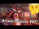 Лучший Оффлейн EU